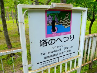 Tonohetsuri Station sign