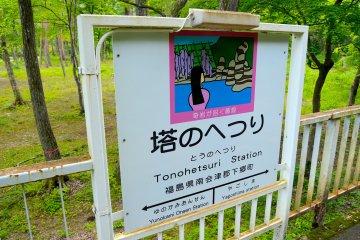 Tonohetsuri Station sign