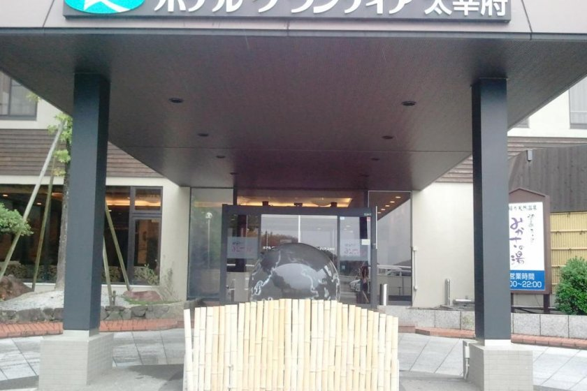 Hotel Grantia Dazaifu entrance