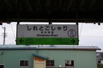 Moving north to Abashiri