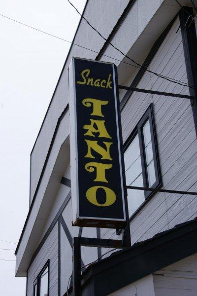 Tanto Bar in Kawyu-Onsen, Hokkaido