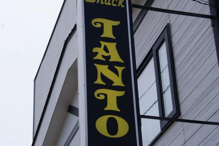 Tanto Bar in Kawayu-Onsen