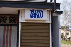 The entrance that leads to a surprisingly slick establishment