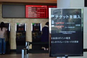 Rạp chiếu phim Toho Roppongi