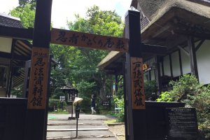 Lối vào viện bảo tàng dân tộc Togakushi