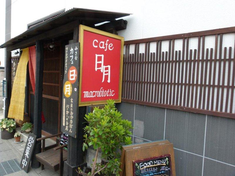 Hatsuki Macrobiotic Cafe