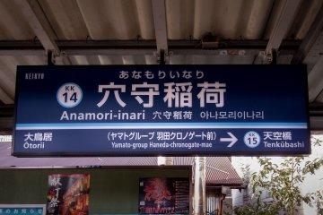 Tokyo's Anamori-Inari Shrine