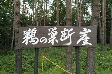 Sign at Unosu Cliffs