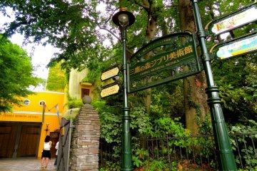<p>Главный вход в музей Гибли, если идти со стороны парка Инокасира</p>
