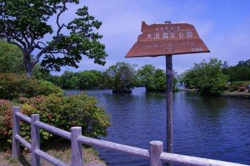 วนอุทยานแห่งชาติทะเลสาบโอนูมะ