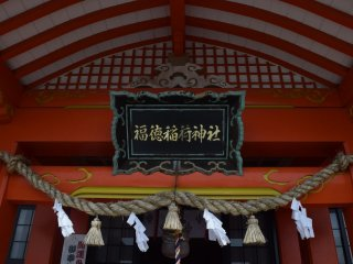 The trademark reds of many Japanese shrines can be found here