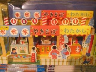 3D グリーティングカード