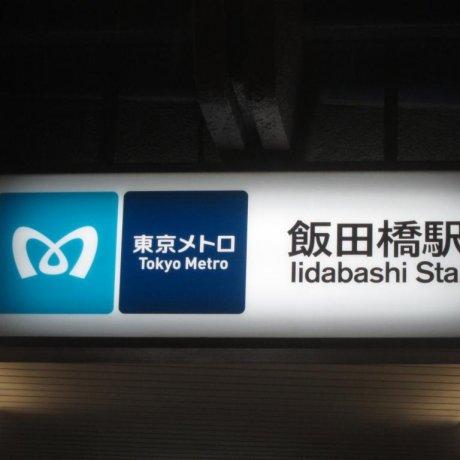 Iidabashi Tokyo Metro