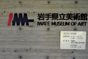 Lobi utama dari Museum Seni Iwate