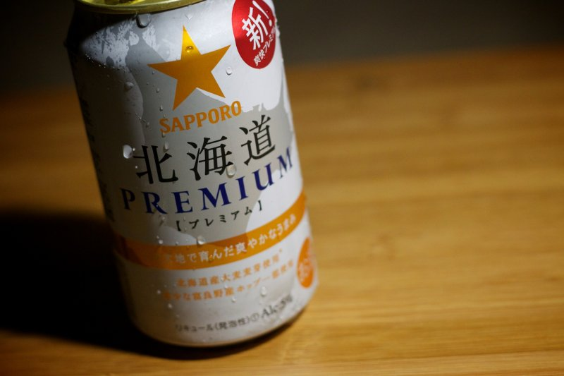 Enjoy a beer, Japanese style