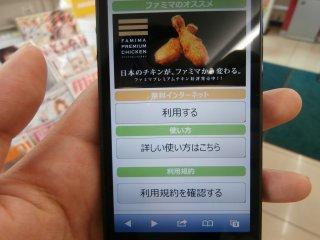 """Digite """"family mart wifi"""" no motor de busca mais uma vez; você será levado para esta página; clique o botão '利用 す る """" (Uso do serviço) abaixo da barra laranja."""