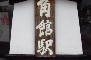 KakunodateStation in Japanese Kanji Script