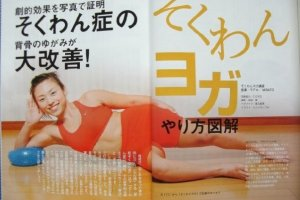 Sokuwan Yoga has been featured in a Japanese Magazine