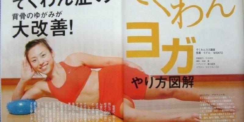 Sokuwan Yoga For Scoliosis Osaka Japan Travel