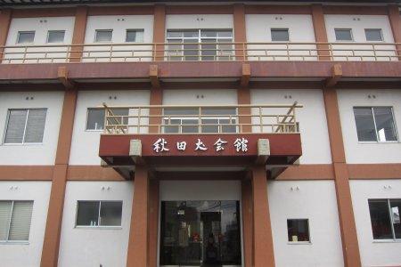 Museum Anjing Akita di Odate