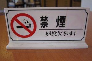 No Smoking Lobby