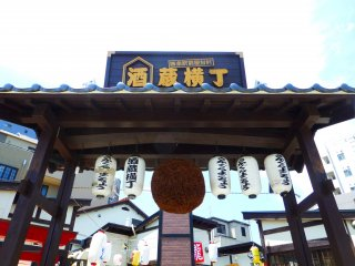 Sebuah bola kriptomeria yang digantung menandakan bahwa sake dijual di tempat ini
