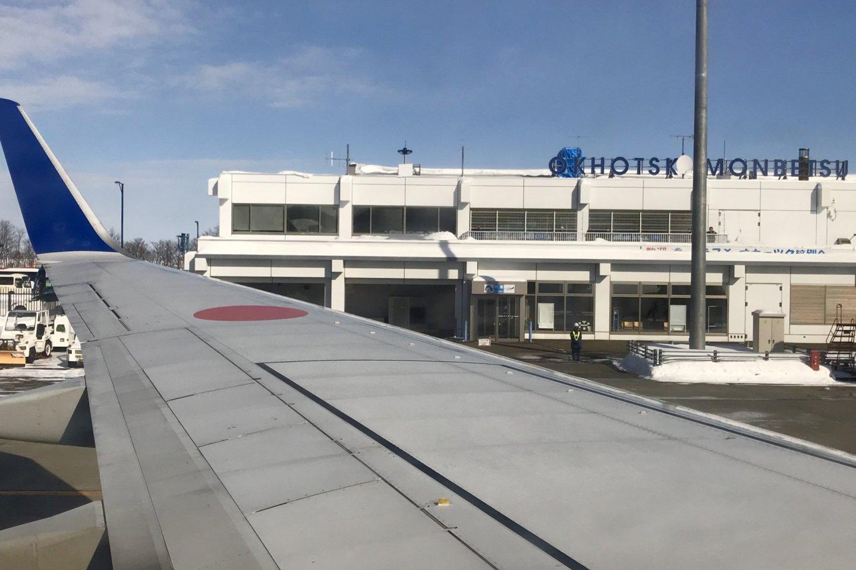 Sân bay Okhotsk Monbetsu là một sân bay địa phương tuy nhỏ bé, nhưng là một điểm trung chuyển rất thoải mái