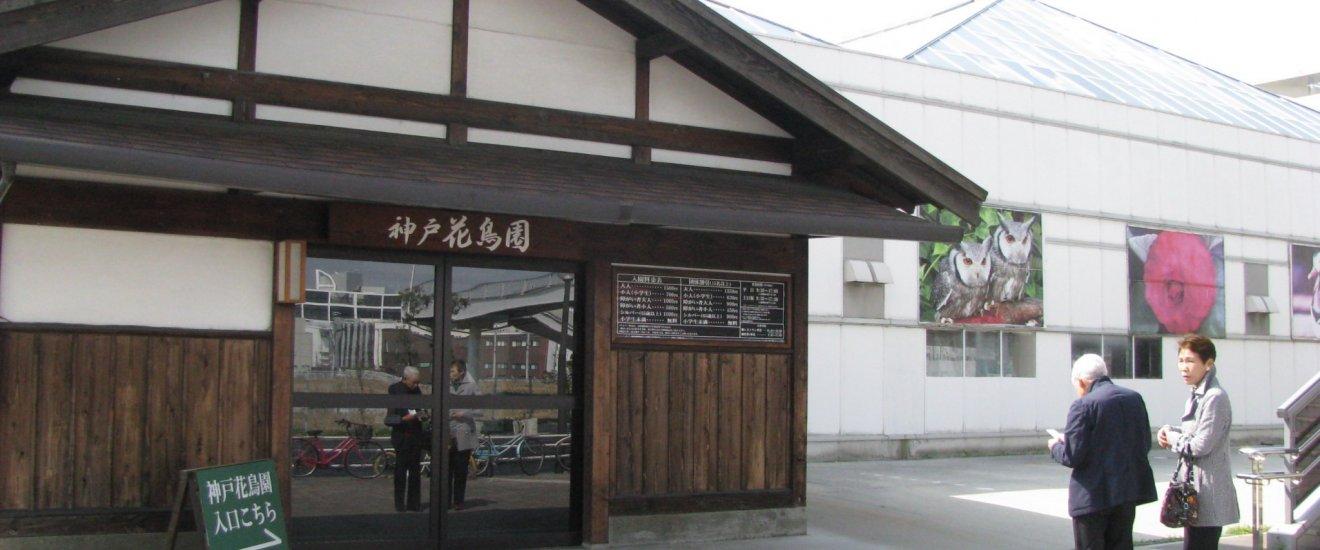Здание Kobe Animal Kingdom