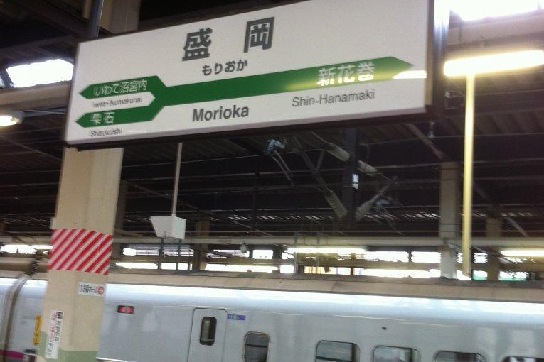 สถานีโมะริโอะกะ   $