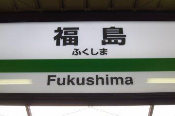 JR Fukushima