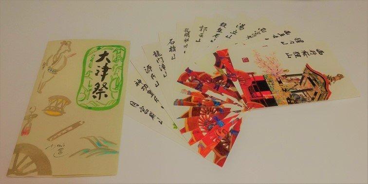 绘本作家川村昌子(2018年)《大津祭曳山》套装明信片