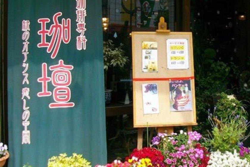 The shopfront of Café Kadan in Matsuyama