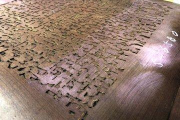 Finely hand-cut washi stencils are used to print Edo-Komon