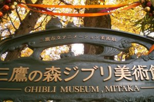 Guide to Ghibli Museum, Mitaka