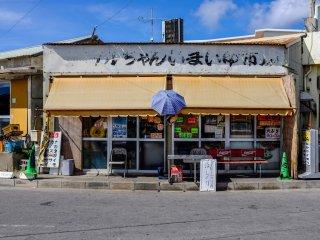 오우지마의 로컬 레스토랑