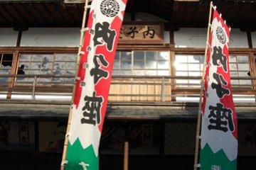 Uchiko-za