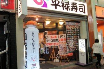 Ресторан суши