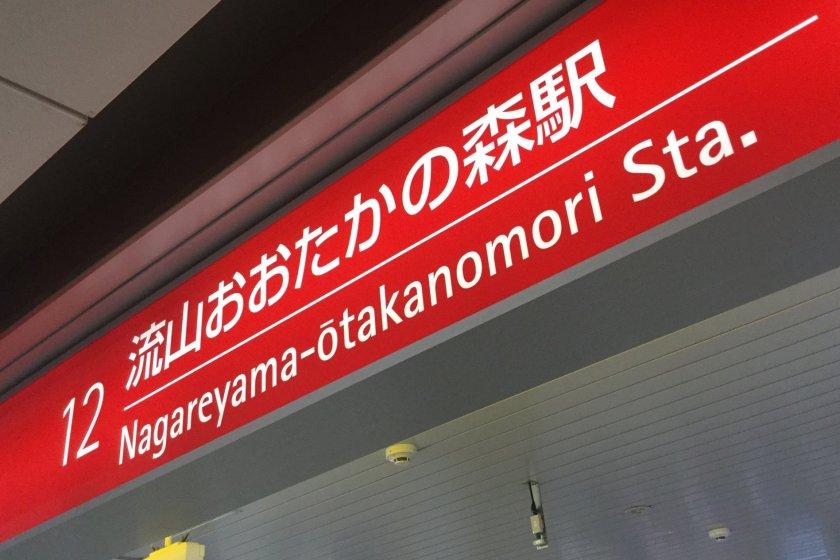Access to Akihabara and Tsukuba Stations