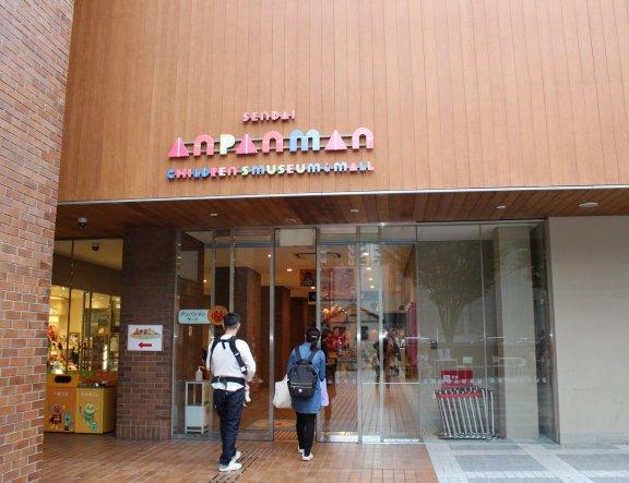 พิพิธภัณฑ์เด็กและห้างสรรพสินค้าอันปังแมน เซนได