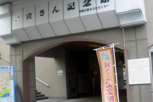Entrance to the Tora-san Memorial Museum
