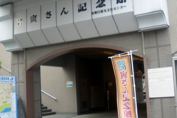 Entrance to the Tora-san Memorial Museum