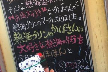 热海名产——热海布丁,虽然要排队,但是非常好吃