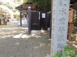 Lối vào vườn Suizenji