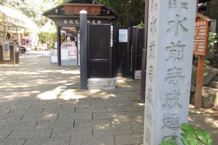 Vườn Suizen-ji Joju-en