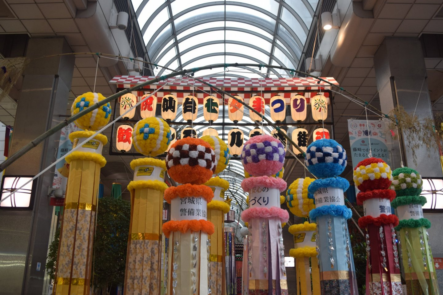 The entrance to one of the Tanabata Matsuri event areas