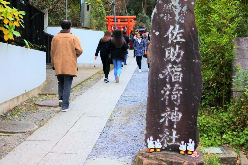 The entrance to Sasuke Inari Shrine