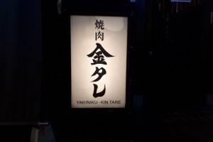 Yakiniku Kin Tare, Soka City