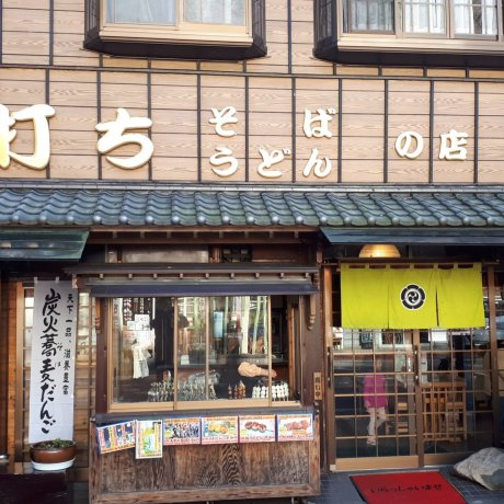 Futaba Shokudo, Ibaraki
