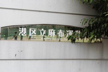 <p>El campo deportivo Azabu cerca del paque Arisugawa</p>