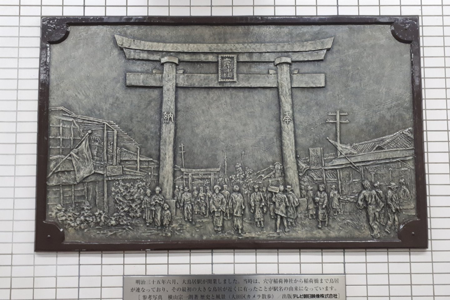 The original otorii large-gate that gave the station its name